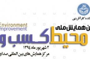 انتشار مجموعه کامل مقالات و ارائههای دومین همایش ملی بهبود محیط کسب و کار