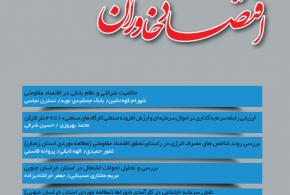 فصلنامه اقتصاد خاوران شماره ۲۴ منتشر شد
