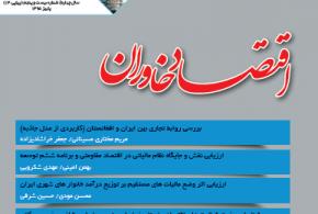فصلنامه اقتصاد خاوران شماره ۲۵منتشر شد