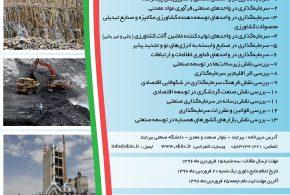 برگزاری کنفرانس ملی فرصتها و محدودیتهای سرمایهگذاری در حوزه صنعت استان خراسان جنوبی