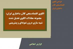 الگوی اقتصادسنجی کلان ساختاری ایران