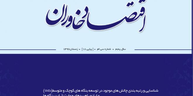 انتشار فصلنامه اقتصاد خاوران شماره ۳۰
