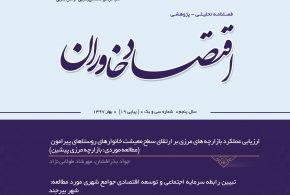 انتشار فصلنامه اقتصاد خاوران شماره ۳۱