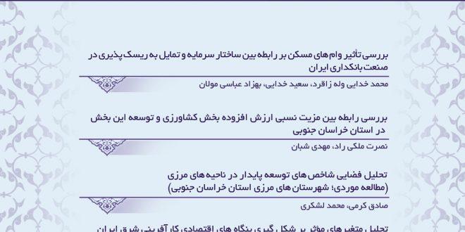انتشار فصلنامه اقتصاد خاوران شماره ۳۲ و ۳۳