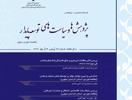 فصلنامه پژوهش ها و سیاست های توسعه پایدار شماره ۳۶ منتشر شد