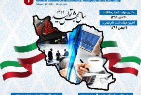 پنجمین کنفرانس ملی اقتصاد، مدیریت و حسابداری