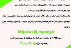 فراخوان اولویت های پژوهشی مصوب شورای برنامه ریزی و توسعه استان خراسان جنوبی